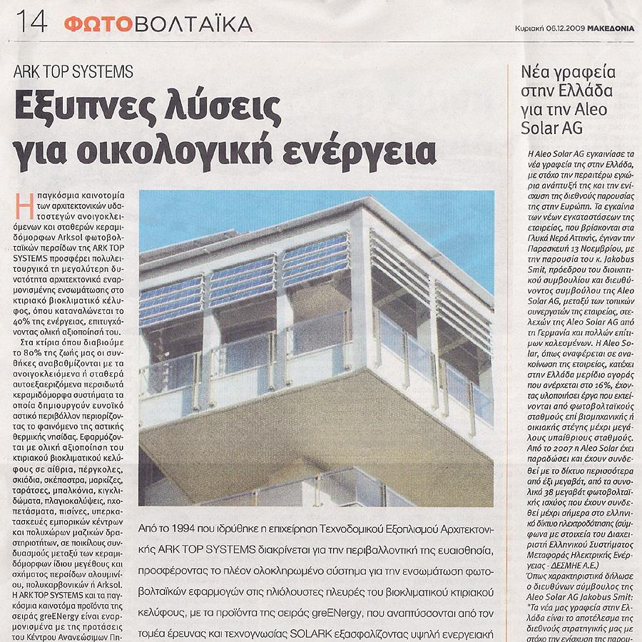 makedonia_tis_kiriakis2_b
