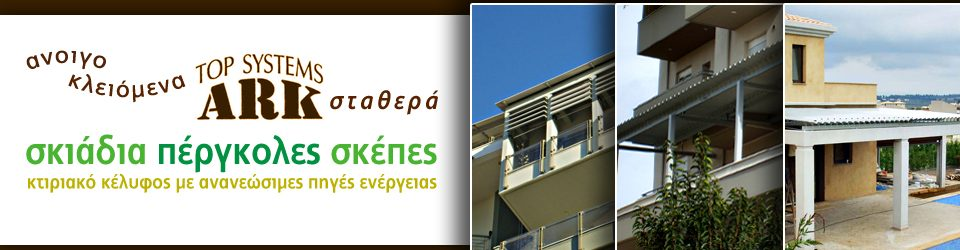 Ark Top Systems πέργκολα, σκιάδια, σκεπές