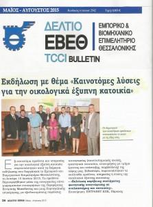 ΔΕΛΤΙΟ ΕΒΕΘ10014